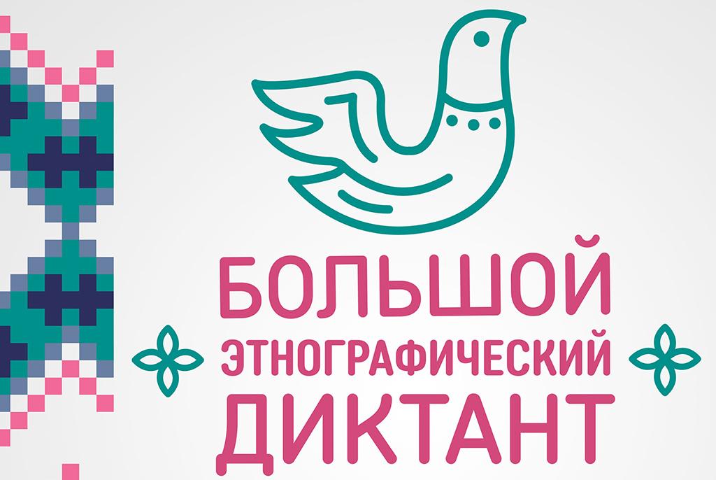 ТУСУР стал первым в Томской области по числу участников Этнодиктанта