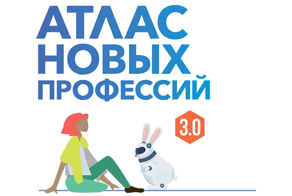 Атлас новых профессий: о неочевидных и актуальных для России профессиях ближайшего будущего