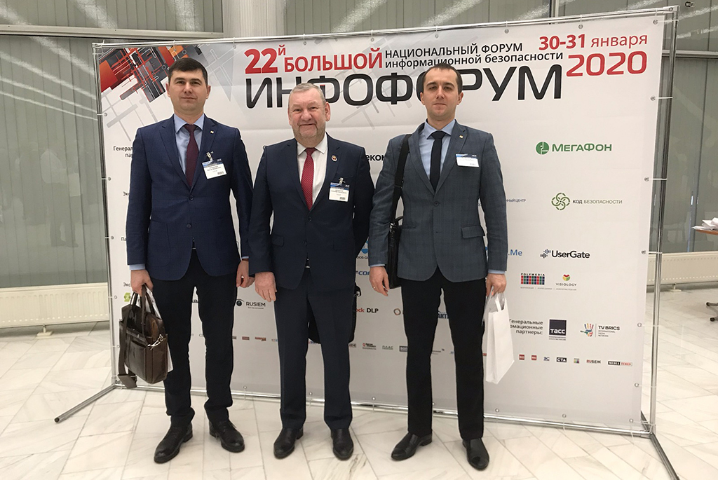 Делегация ТУСУРа приняла участие в работе «Инфофорума – 2020»