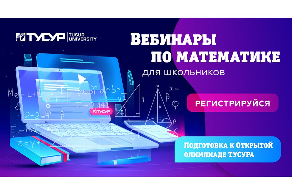 ТУСУР проведёт вебинары для подготовки абитуриентов к вузовской олимпиаде и ЕГЭ
