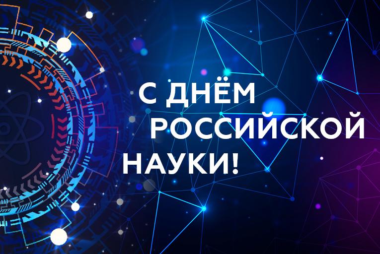 Ректор ТУСУРа: «Учёные всегда были и остаются гордостью нашего университета»