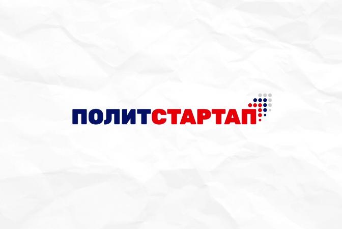 В Томской области открыт первый набор в «ПолитСтартап»