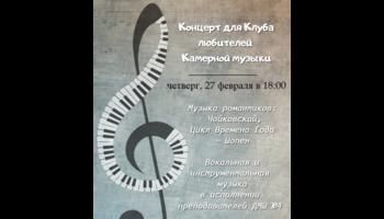 Концерт для членов Клуба камерной музыки