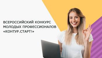 Всероссийский конкурс молодых профессионалов «Контур.Старт!»