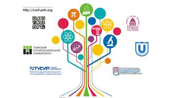 Международная конференция «Перспективы развития фундаментальных наук – 2020»