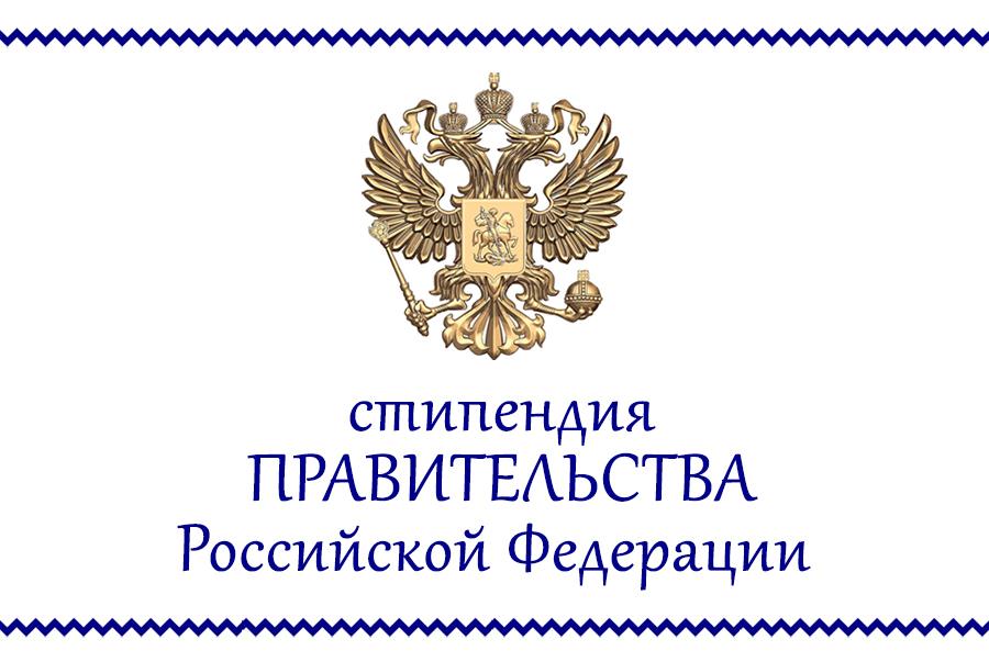Студенты и аспиранты ТУСУРа – победители конкурса стипендий Правительства РФ