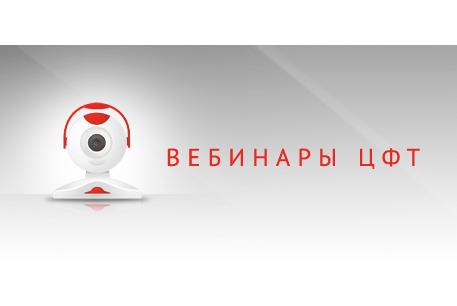 Центр финансовых технологий проведёт вебинары для студентов ТУСУРа
