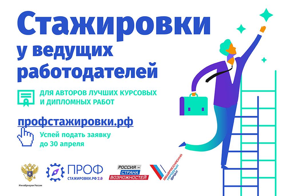 Студентов ТУСУРа приглашают к участию в конкурсе «Профстажировки 2.0»