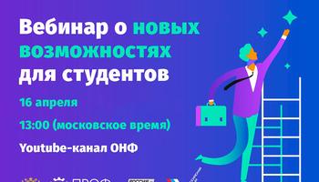 Вебинар проекта «Профстажировки 2.0»