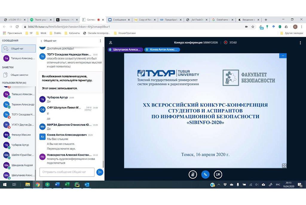 Студентка ТУСУРа – в числе победителей всероссийского конкурса по информационной безопасности