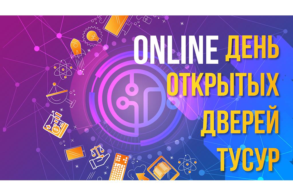 Более 500 участников «посетили» День открытых дверей ТУСУРа онлайн