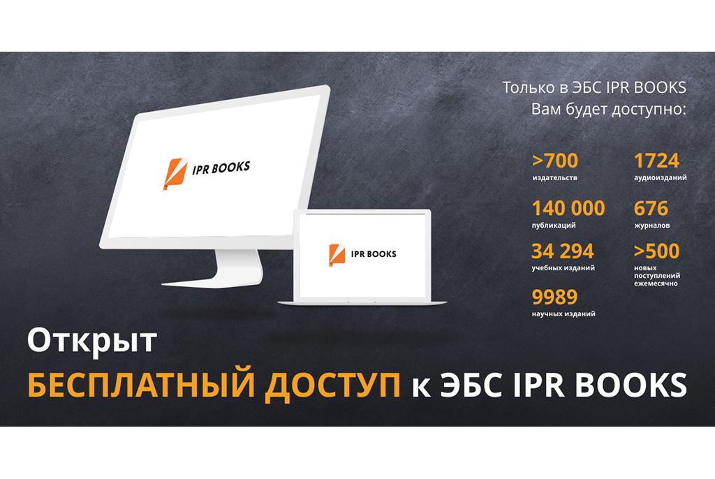 Представителям ТУСУРа открыт доступ к крупнейшей библиотечной системе IPR BOOKS