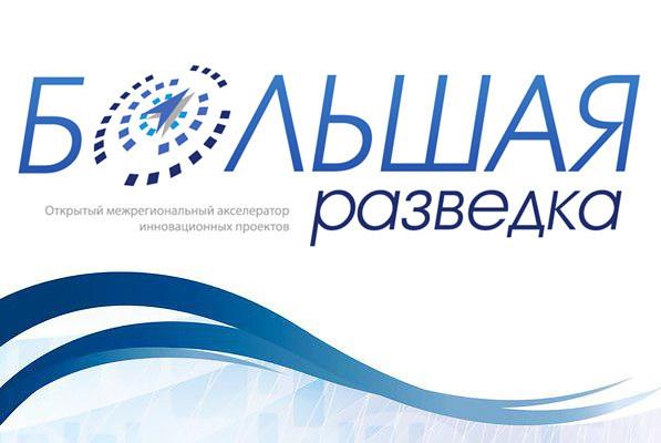 Завершается приём заявок на конкурс-акселератор «Большая разведка»