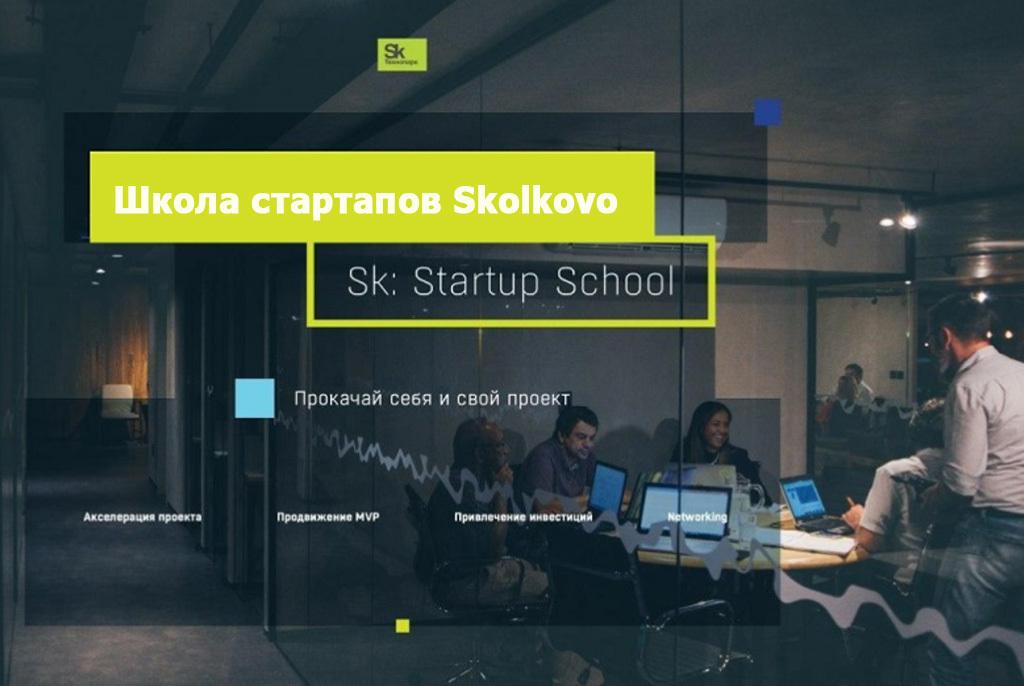 Студентов и молодых учёных ТУСУРа приглашают принять участие в Школе стартапов Sk