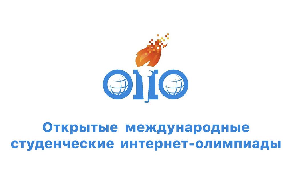 ТУСУР – победитель Открытых международных студенческих интернет-олимпиад – 2020