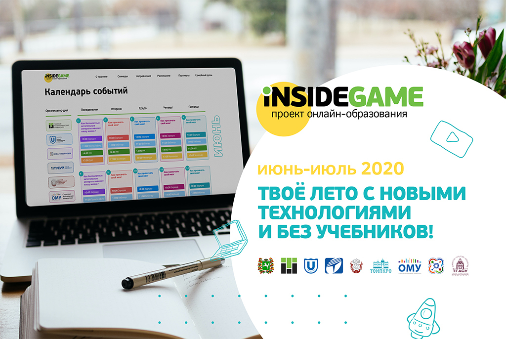 ТУСУР примет участие в общероссийском проекте для школьников InsideGame – 2020