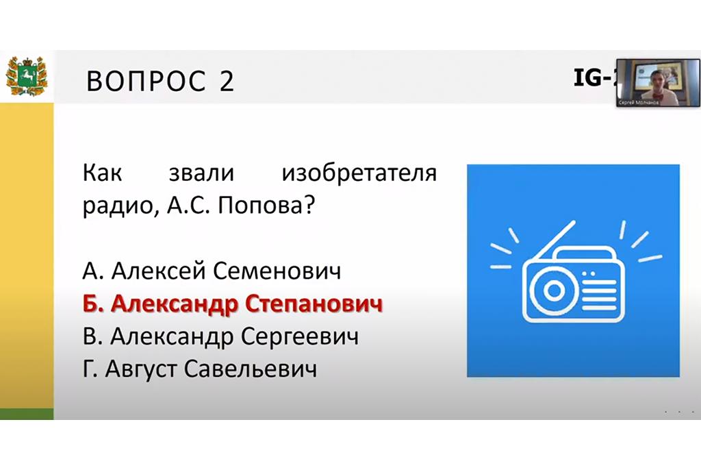 Команда СБИ ТУСУРа стала победителем в квизе на открытии проекта InsideGame – 2020