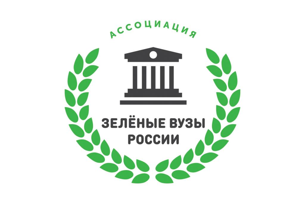 ТУСУР подписал соглашение о вступлении в Ассоциацию «зелёных» вузов России