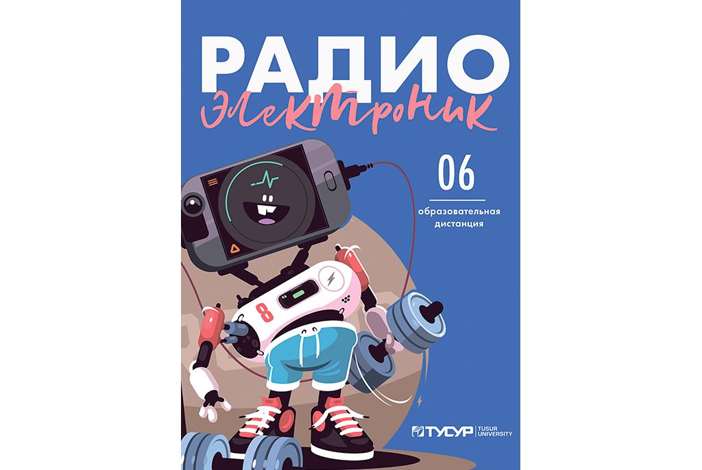 «Радиоэлектроник» 2.0 – уже вСети