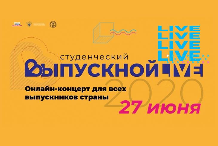 ТУСУР присоединился к всероссийскому онлайн-выпускному для студентов