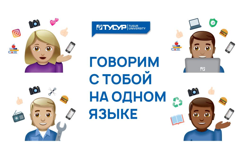 ТУСУР. Говорим с тобой на одном языке