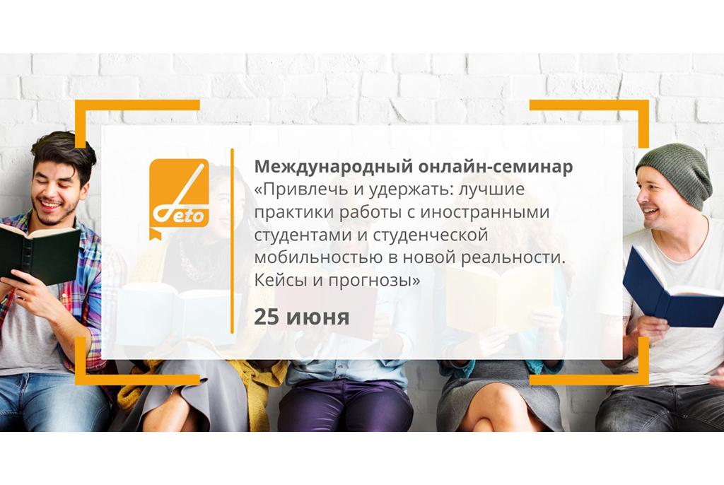 Ректор ТУСУРа выступит экспертом на международном онлайн-семинаре, посвящённом работе синостранными студентами