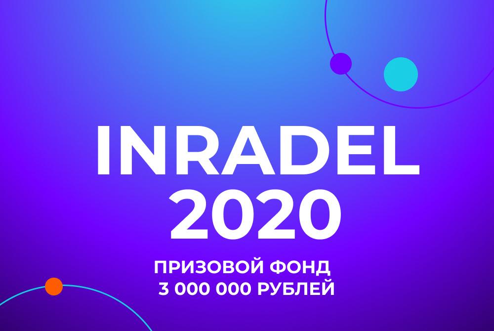 Команды ТУСУРа прошли в третий этап международного конкурса инновационных проектов INRADEL 2020