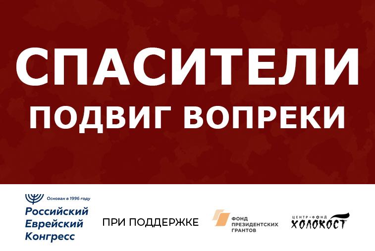 К 75-летию победы в Великой Отечественной войне. Проект «Спасители: подвиг вопреки»