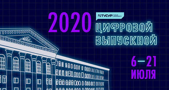 Выпускной – 2020