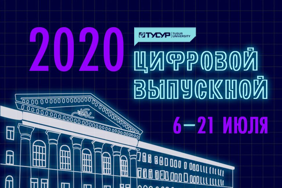 Цифровой выпускной ТУСУРа: афиша