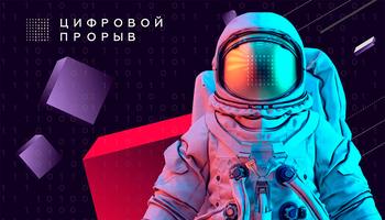 Региональный этапа конкурса для IT-специалистов «Цифровой прорыв – 2020»