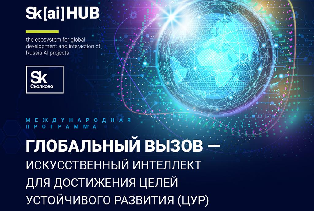Стартапы ТУСУРа в области искусственного интеллекта могут принять участие в программе «Сколково»