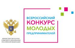 II Всероссийский конкурс молодых предпринимателей