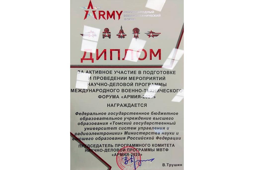ТУСУР награждён дипломами за активное участие в форуме «Армия – 2020»