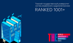 TUSUR Joins Times Higher Education World University Rankings 2021