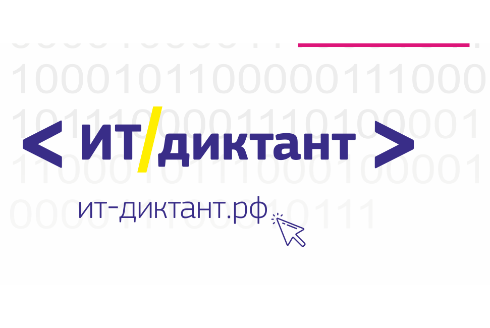 ТУСУР станет региональным организатором «ИТ-диктанта»