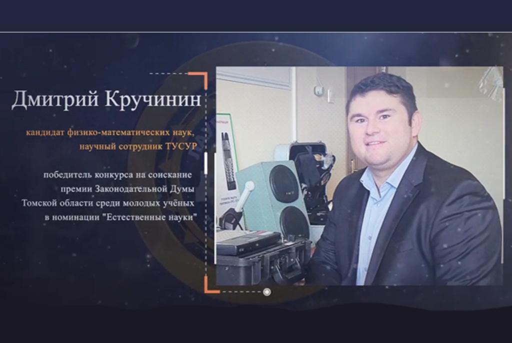 Сотрудник ТУСУРа стал лауреатом премии Законодательной Думы Томской области 2019 года