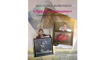 Выставка живописи «Время мечтать» Арделяну Елены и Болдыревой Елены