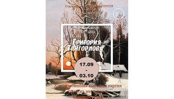 Выставка Григория Ивановича Тригорлова