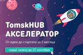 Инновационные стартапы ТУСУРа могут побороться за реальные инвестиции на TomskHUB