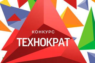 Студенты и аспиранты ТУСУРа могут побороться за грант на конкурсе «Технократ – 2020»