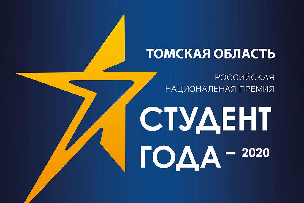 Студенты ТУСУРа могут принять участие в конкурсе на звание Студента года 2020