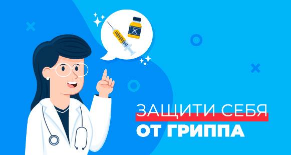 Вакцинация против гриппа вТУСУРе