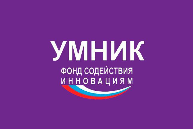 Осенний финал конкурса «УМНИК – Цифровая Россия. Томск» состоится в ТУСУРе