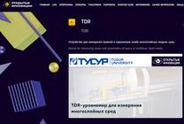 Стартапы ТУСУРа представлены в виртуальной части выставки на форуме «Открытые инновации»