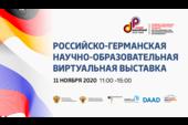 Студентов и сотрудников ТУСУРа приглашают посетить виртуальную российско-германскую выставку