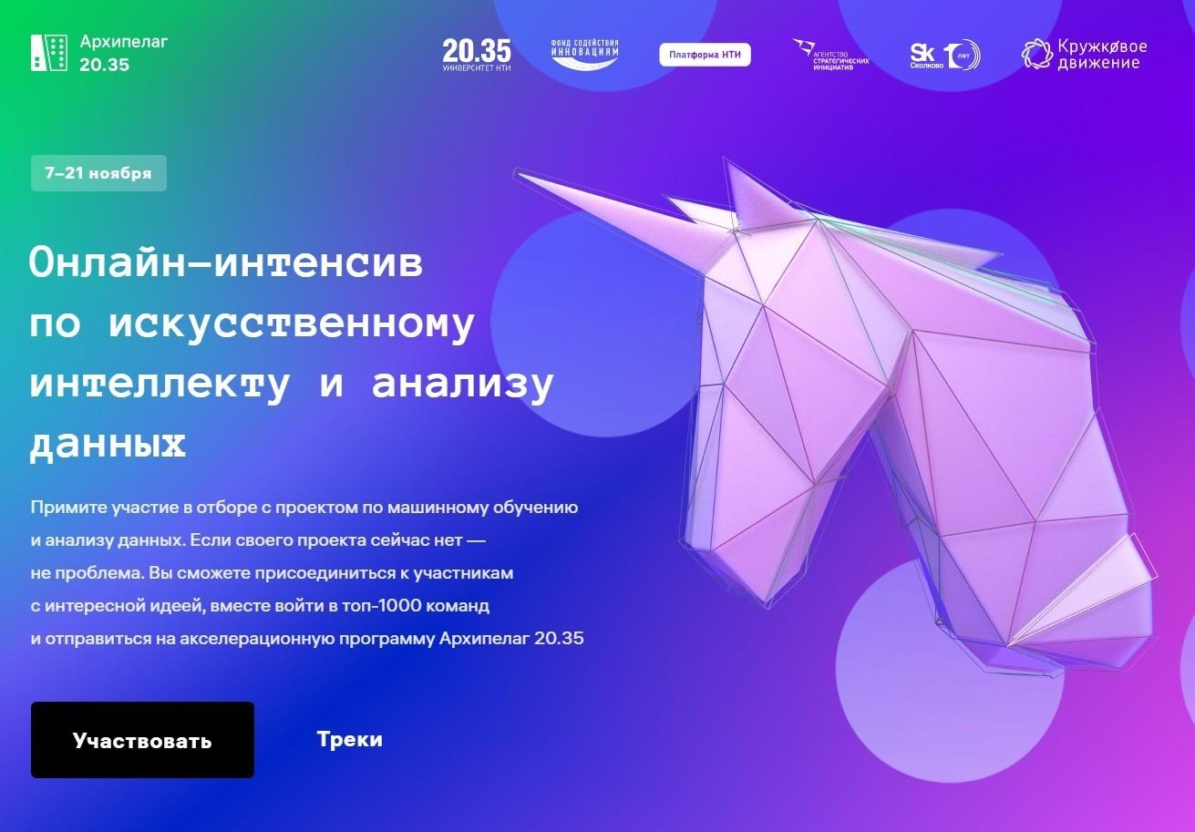 ТУСУР проведёт серию мероприятий в рамках онлайн-интенсива «Архипелаг 20.35»