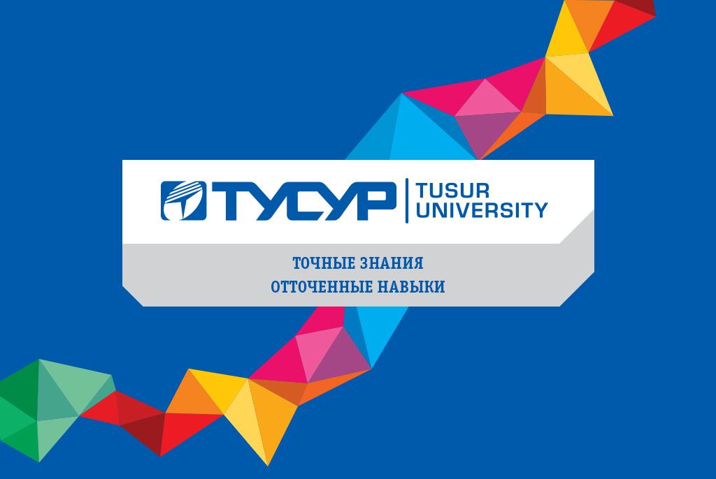 ТУСУР приглашает всех желающих к обучению базовым цифровым компетенциям
