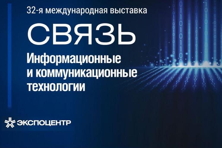 ТУСУР представит свои разработки на международной выставке «Связь – 2020»