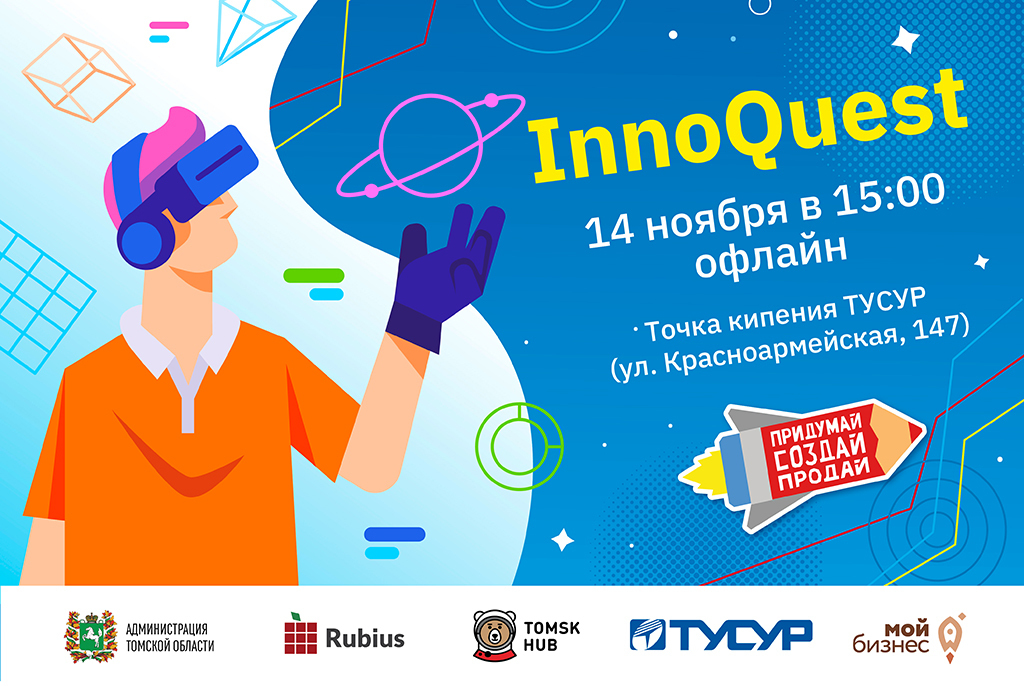В Точке кипения ТУСУРа пройдёт InnoQuest по передовым инновационным технологиям
